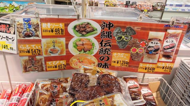 沖縄みやげ_2