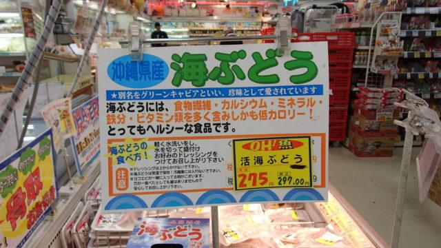 沖縄みやげ_33