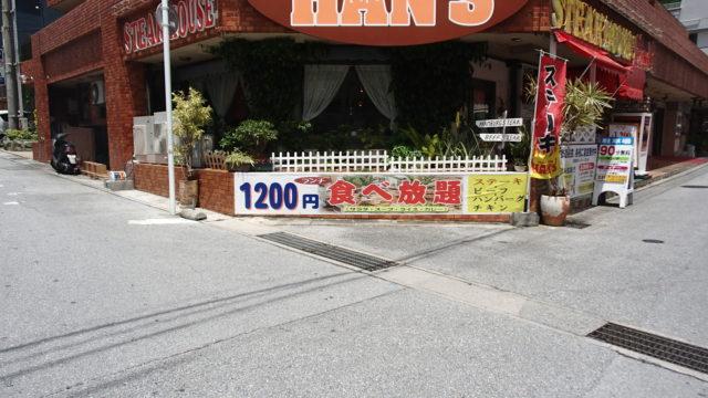 ステーキHAN'S松山店_5