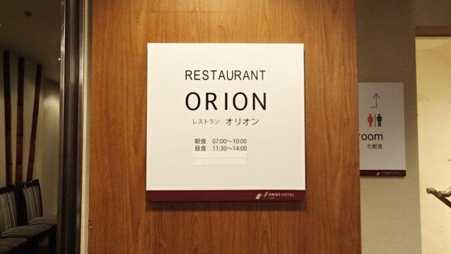 ネストホテル_オリオン2_6