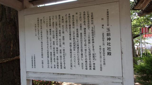 1606_千葉_77