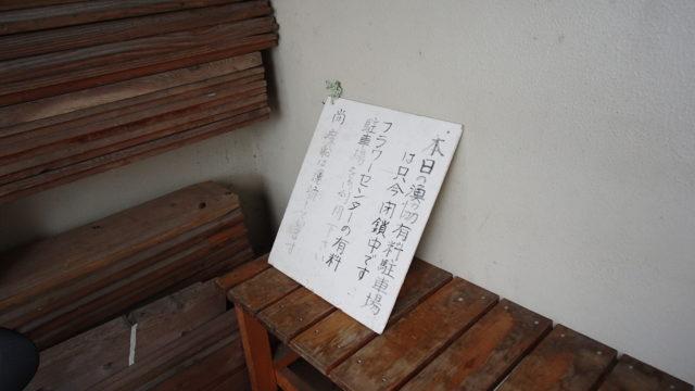 1606_千葉_204