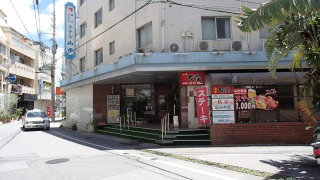 山市食堂_3