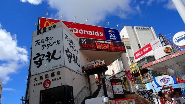 HAN'S松山店_4
