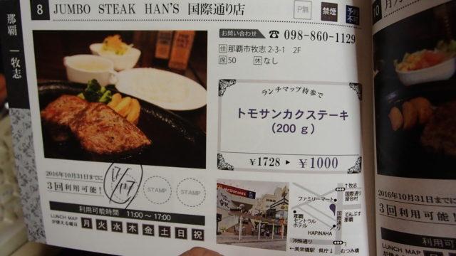 HAN'S国際通り店_14