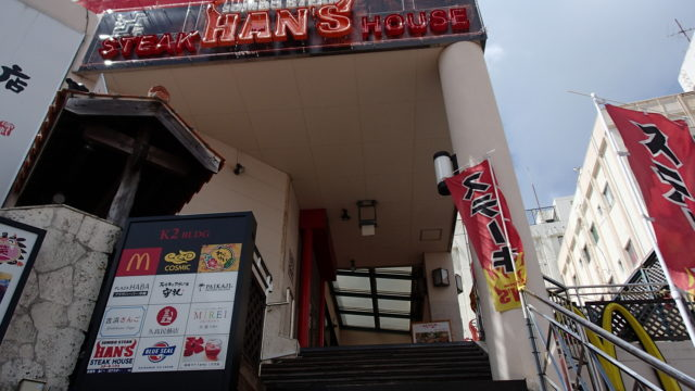 HAN'S国際通り店_6