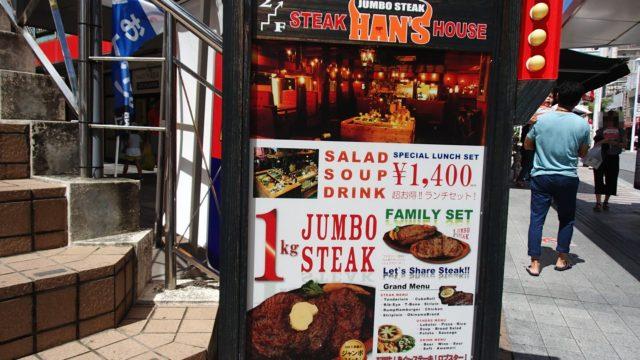 HAN'S国際通り店_8