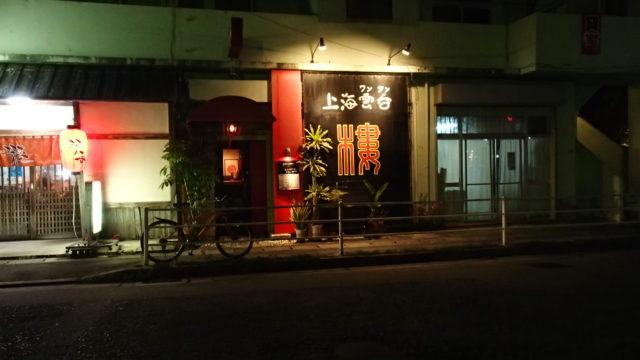 上海雲呑_楼_3