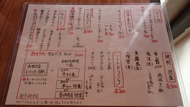 金太郎本店_8