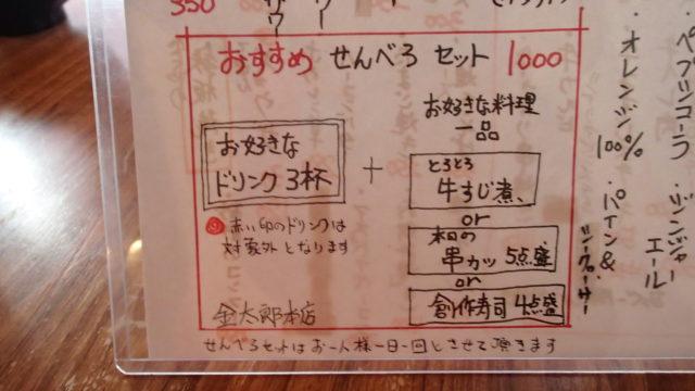 金太郎本店_9