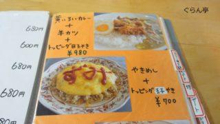 寿味食堂メニュー_7