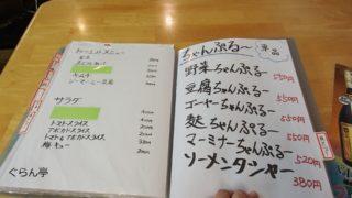 寿味食堂メニュー_4
