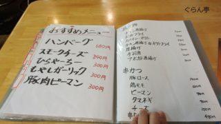 寿味食堂メニュー_5
