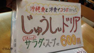 寿味食堂メニュー_10