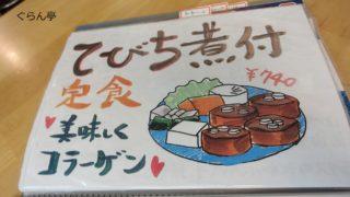 寿味食堂メニュー_12