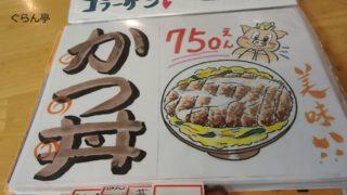 寿味食堂メニュー_13