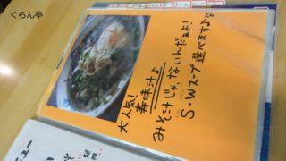 寿味食堂メニュー_14