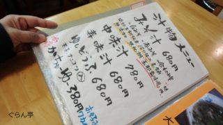寿味食堂メニュー_17