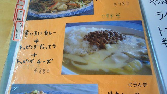 寿味食草メニュー_20
