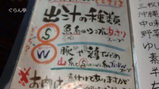 寿味食草メニュー_23