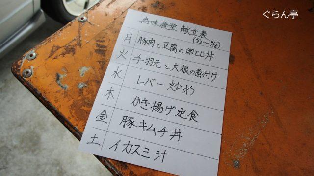 寿味食草_14