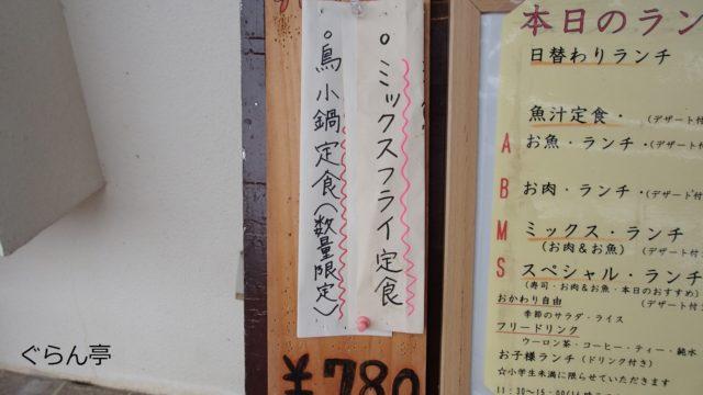 いろり亭_6