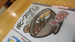 寿味食草メニュー_19