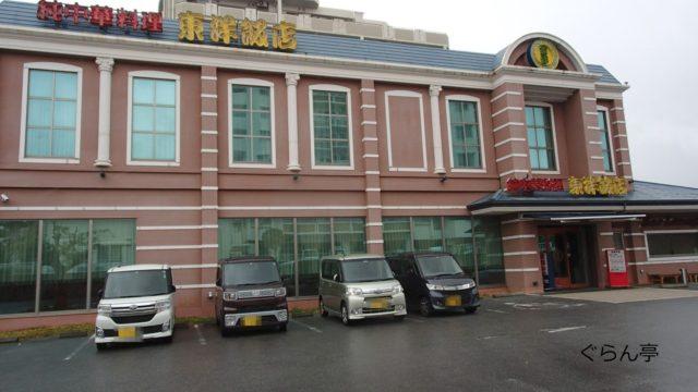 東洋飯店_2_3