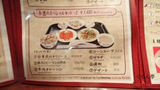 東洋飯店_2_10
