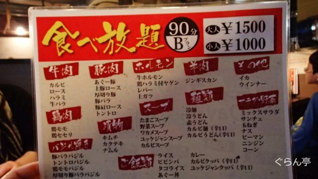 大衆焼肉満福_9