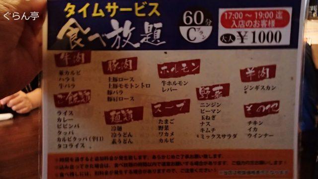 大衆焼肉満福_10