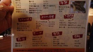 大衆焼肉満福_8