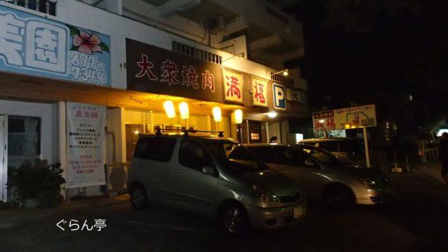 大衆焼肉満福_3