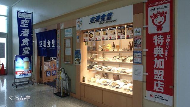 空港食堂_外観_1