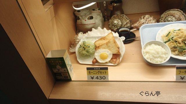空港食堂_モーニング