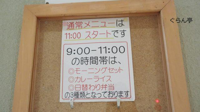 空港食堂_外観_2