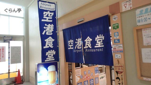 空港食堂_外観_3
