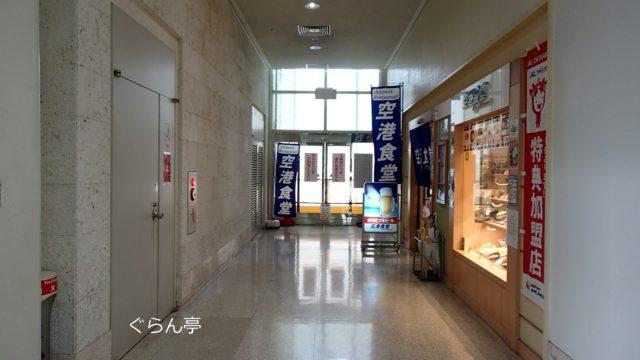 空港食堂_外観_4