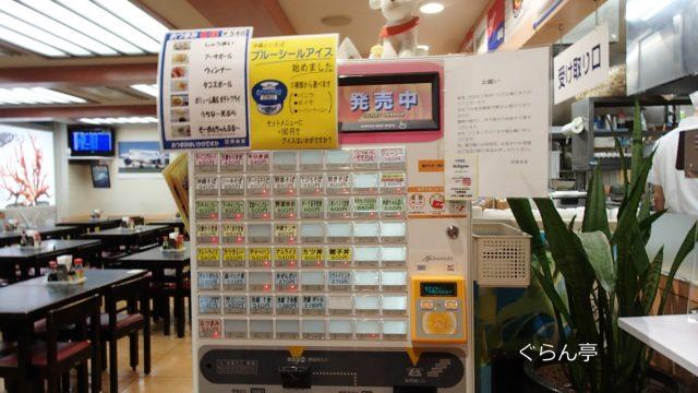空港食堂_内観_1