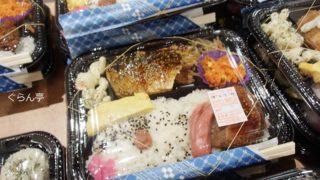 空港食堂の弁当_7