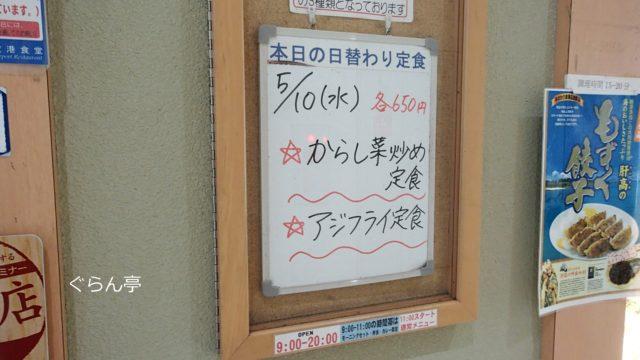 空港食堂_日替わりメニュー2