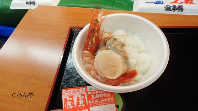 青森_のっけ丼_4