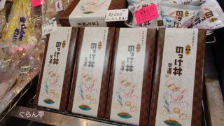 青森魚菜センター_のっけ丼_おみやげ_1
