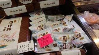 青森魚菜センター_のっけ丼_おみやげ_2