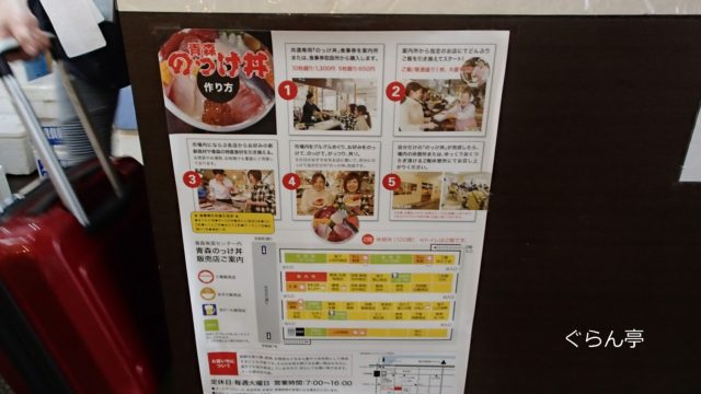 青森魚菜センター_内観_2