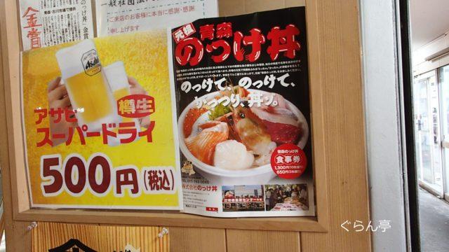 青森魚菜センター_パンフ