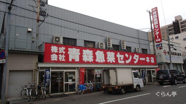 青森魚菜センター_外観_1