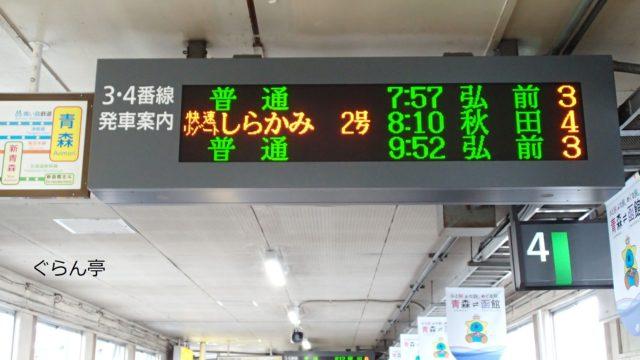 青森_五能線_1
