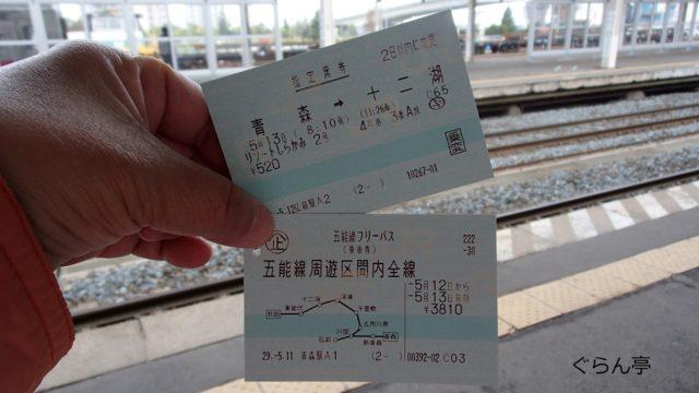 青森_五能線チケット