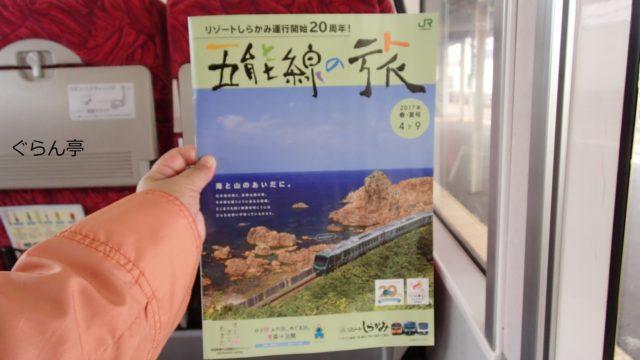 青森_五能線_リゾートしらかみ_ガイドブック_1